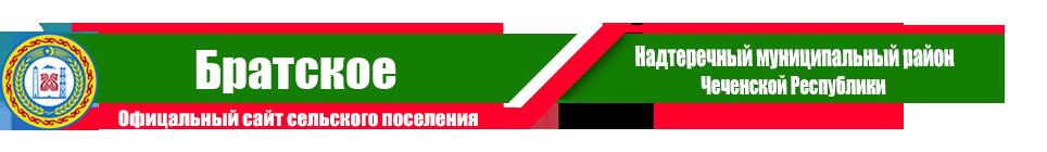 Братское | Администрация Надтеречного района ЧР